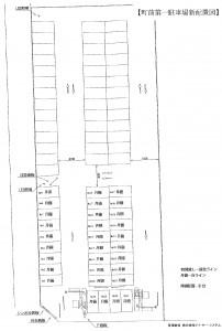 町前第一P/区画図